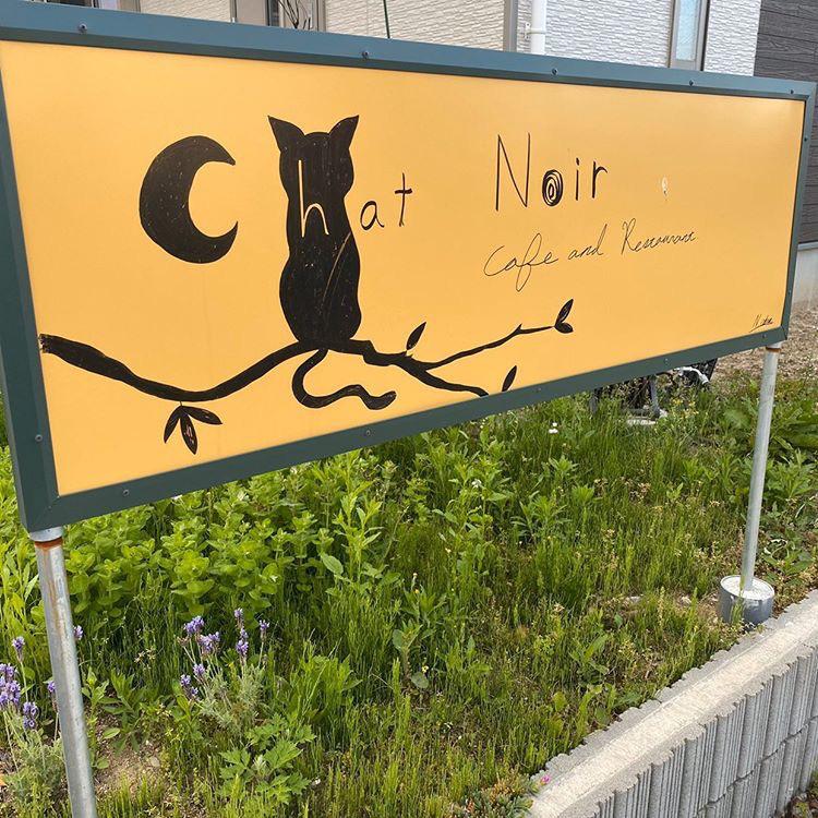 【Chat Noir】(シャノアール)福島県本宮市にある隠れ家&レストラン